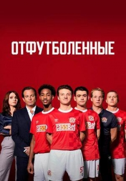 Отфутболенные — The First Team (2020)